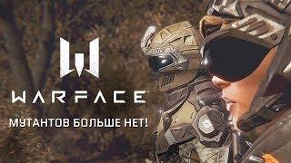 """Трейлер Warface: Мутантов больше нет! / 7 ЛЕТ ВАРФЕЙС (""""Режиссер Warface"""")"""