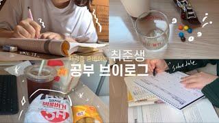 • 취준생 공부 브이로그 ♀️ 한국실용글쓰기 자격…