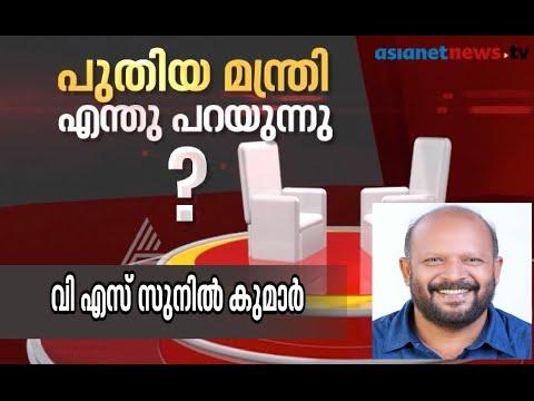 Interview with VS Sunilkumar   Puthiya Manthri Enthu Parayunnu   16 June 2016