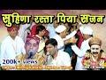 Download Suhina Rasta Pya Sajan | JYOTYOON SAHEB | Sindhi Song | Dheeraj Kataria | Jaikishan Talreja MP3 song and Music Video