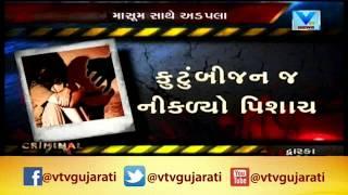 Dwarka Crime: Relative arrested for molesting 10-year-old girl | Vtv News