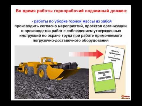 Инструкция По Тб Подземного Электрослесаря - фото 5