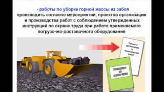 Видео инструктаж по охране труда Горнорабочий подземный