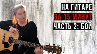 На гитаре с нуля за 15 минут feat. Елена Рассохина: БОЙ