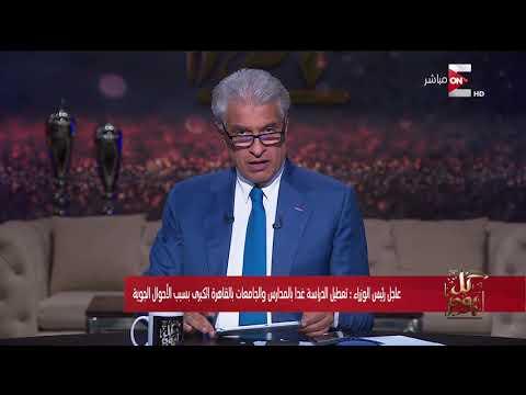 عاجل.. رئيس الوزراء يعلن تعطيل الدراسة غدًا بالمدارس والجامعات بالقاهرة الكبرى بسبب الأحوال الجوية