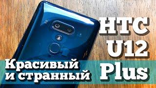 Обзор HTC U12 Plus - ЧЕТЫРЕ камеры, жесты, НЕТ кнопок, дизайнище! Что не так?
