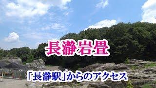 長瀞岩畳へのアクセス(長瀞駅から)