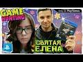 GAME HUNTING - СВЯТАЯ ЕЛЕНА - ОХОТА ЗА ВИДЕОИГРАМИ - GAME CHASER - КОЛЛЕКЦИЯ ВИДЕОИГР