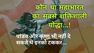 कौन था महाभारत का सबसे शक्तिशाली योद्धा ! पांडव और कृष्ण भी नहीं दे सकते थे इसको टक्कर! Vidur !