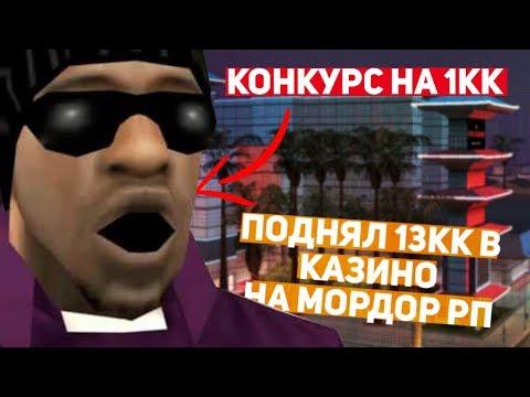 ПОДНЯЛ 13КК В КАЗИНО? | SAMP MOBILE | MORDOR RP |
