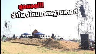 สุดยอด!!! ตู้ลำโพงไทย มาตราฐานสากล