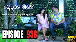 Deweni Inima | Episode 938 30th October 2020 Thumbnail