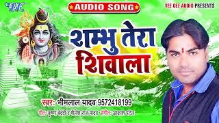 #Bhim Lal Yadav का सबसे हिट कांवर गीत I Shambhu Tera Shivala  शम्भू तेरा शिवाला 2020 Bolbam Hit Song