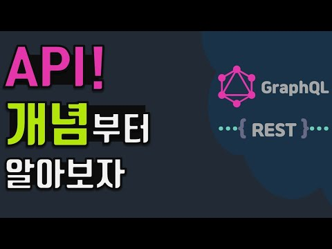 [API]1. API란 무엇일까?