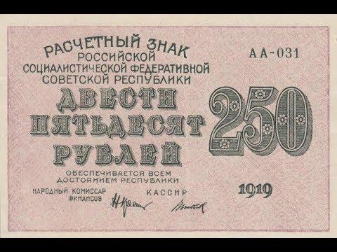 Реальная цена банкноты 250 рублей 1919 года.