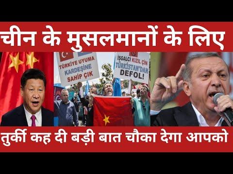 China vs Turkey 2019 | तुर्की ने चीन के मुसलमानों के लिए दिया बड़ा बयान | World infonews