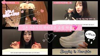 하라주쿠 쇼핑 하울 및 패션 소개 [도쿄일상] +10C…