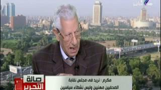 شاهد.. مكرم محمد أحمد: يحق لضياء رشوان الانسحاب من  انتخابات النقابة بشرط