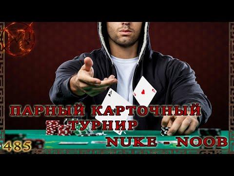 ГВД || HWM || Парный карточный турнир || Рулетка || Планы + мысли