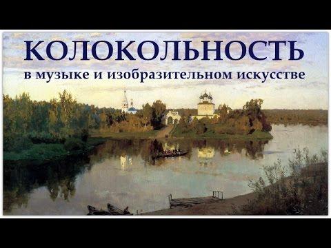Балыбердина И.В. Колокольность в музыке и ИЗО