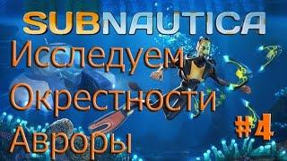 Subnautica #4 Исследуем окрестности Авроры!!!