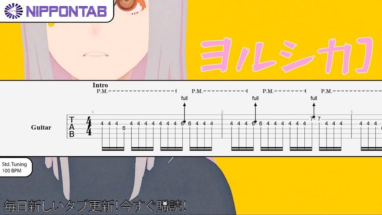 【Guitar TAB】〚ヨルシカ〛雨とカプチーノ - Rain With Cappuccino ...