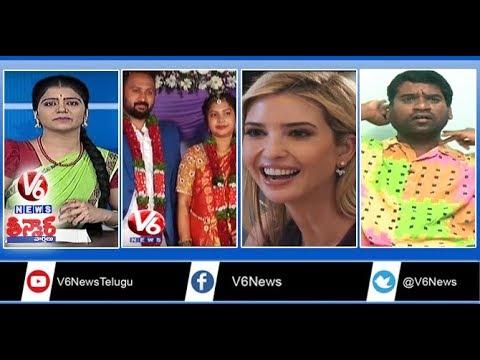 Attack On Bithiri Sathi   Ivanka Hyderabad Tour   Ideal Marriage   Teenmaar News   V6 News