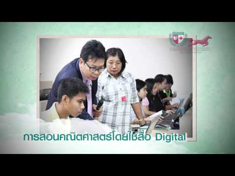 หลักสูตรการสอนคณิตศาสตร์โดยใช้สื่อ Digital