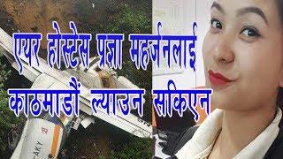 एयर होस्टेस प्रज्ञा महर्जनलाई काठमाडौं ल्याउन सकिएन || Goma Cargo plane crash in lukla