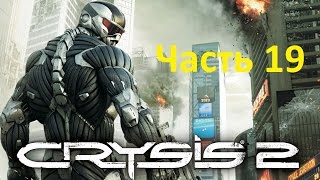 Прохождение Crysis 2 Прогулка в парке (финал) часть 19