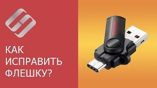 видео Комп просит форматировать флешку - решение проблемы(Рыленков Д
