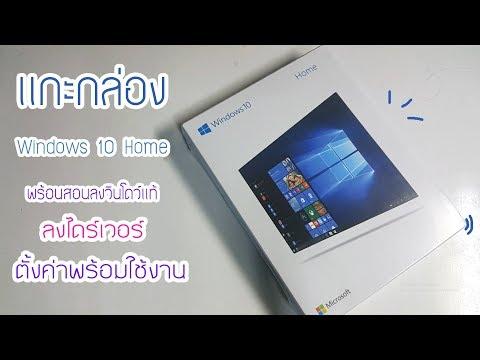 แกะกล่อง Windows 10 Home FPP แท้ EP1