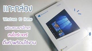 รีวิว Windows 10 Home FPP แท้ EP1