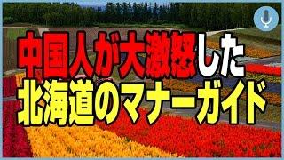 北海道観光振興機構が作成した中国人旅行者向けマナーガイドに中国人が...