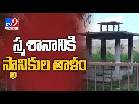కరోనా భయంతో శ్మశాన వాటికకు తాళం - TV9