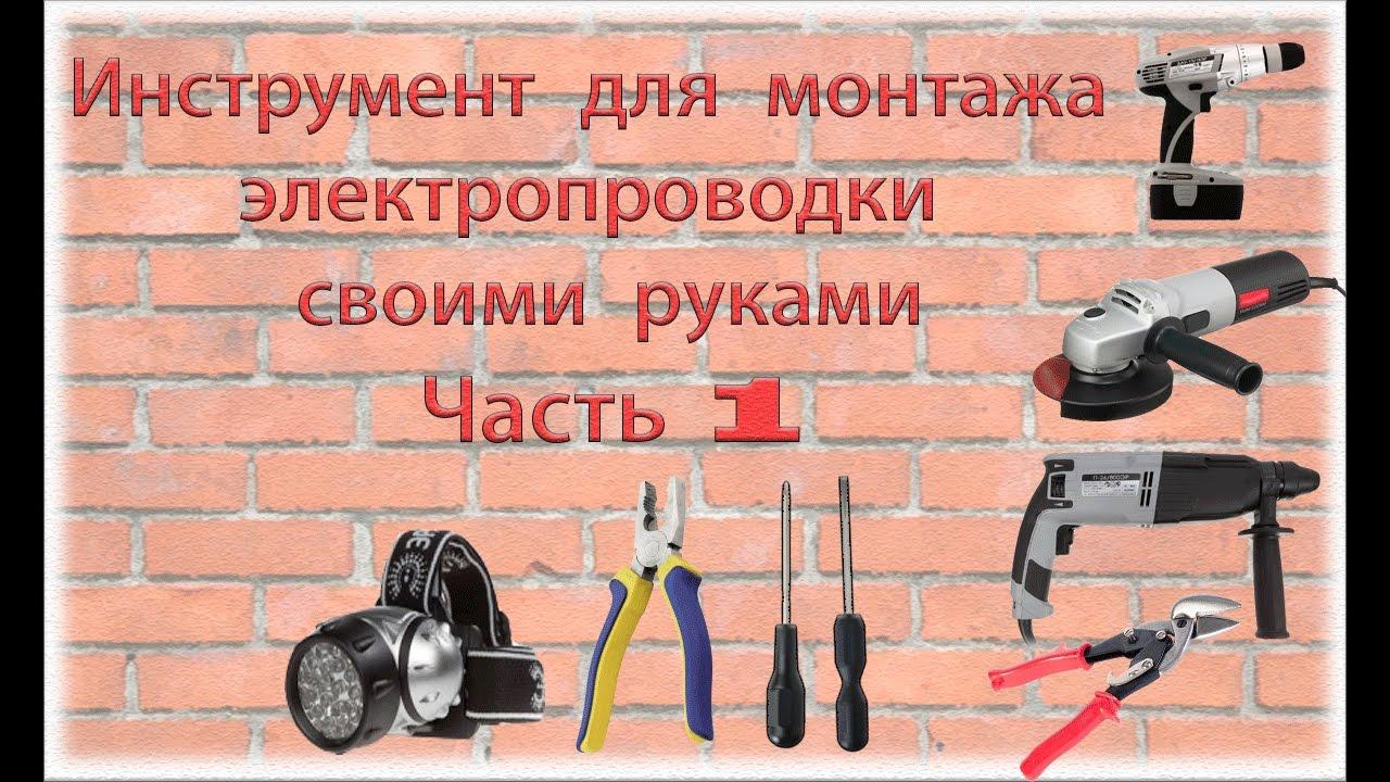 Купава, автокемпер, инструмент для электромонтажа проводки низкие цены мебель