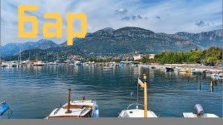 Смотреть видео черногория бар достопримечательности