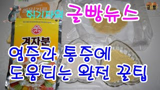 글빵 뉴스 ( geulbbang news)염증과 통증에…