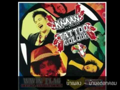 โอ๊ โอ่ โอ โอ๊ โอ่ - Tattoo Colour (เพลงบอลโลก 2010)