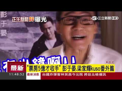 「票房5億才收手」 彭于晏、梁家輝kuso番外篇|三立新聞台
