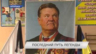 В Запорожье похоронили Леонида Жаботинского(Please watch: