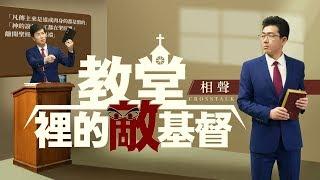 2019基督教会相声《教堂里的敌基督》当心!别被末世的法利赛人迷惑