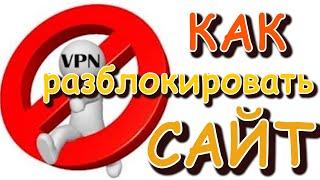 VPN на телефоне, компьютере | Как открыть заблокир...