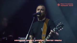 Віктор Павлік – Народний артист України, лауреат фестивалю «Червона рута–1993»