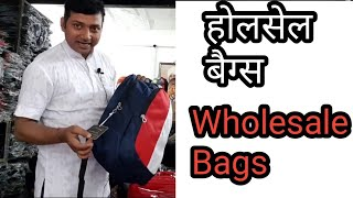 Wholesale Bags From Factory / Backpacks and all type of Bags