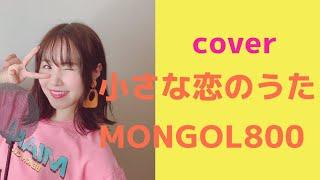MONGOL800さんの小さな恋のうたを歌わせていただきました。 動画をご覧...
