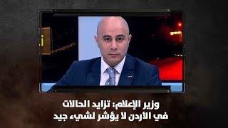 وزير الإعلام: تزايد الحالات في الأردن لا يؤشر لشيء جيد  - نبض البلد