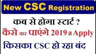 CSC Registration 2019, कब से होगा स्टार्ट, Apply for csc center online in 2019, किसकी id होगी बंद