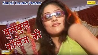 Bulbul Collage Ki    बुलबूल कॉलेज की    Vijender Singh Vikal, Sunita Panchal    Haryanvi Songs
