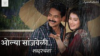 Olya Sanjveli Song Lyrics | Premachi Goshta | ओल्या सांजवेळी गीत शब्दरचना | प्रेमाची गोष्ट |
